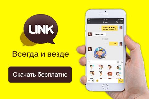 Скачать LINK: для близких