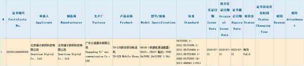 Smartisan OE106 Nut Pro 3