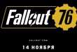 Start beta Fallout 76 - keys with a discount, the schedule of sessions