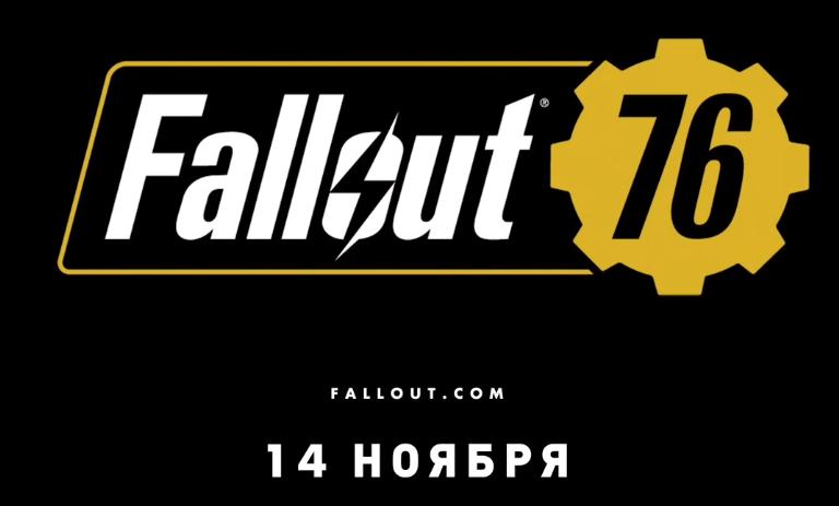 बीटा Fallout 76 शुरू करें - छूट के साथ कुंजी, सत्रों का शेड्यूल