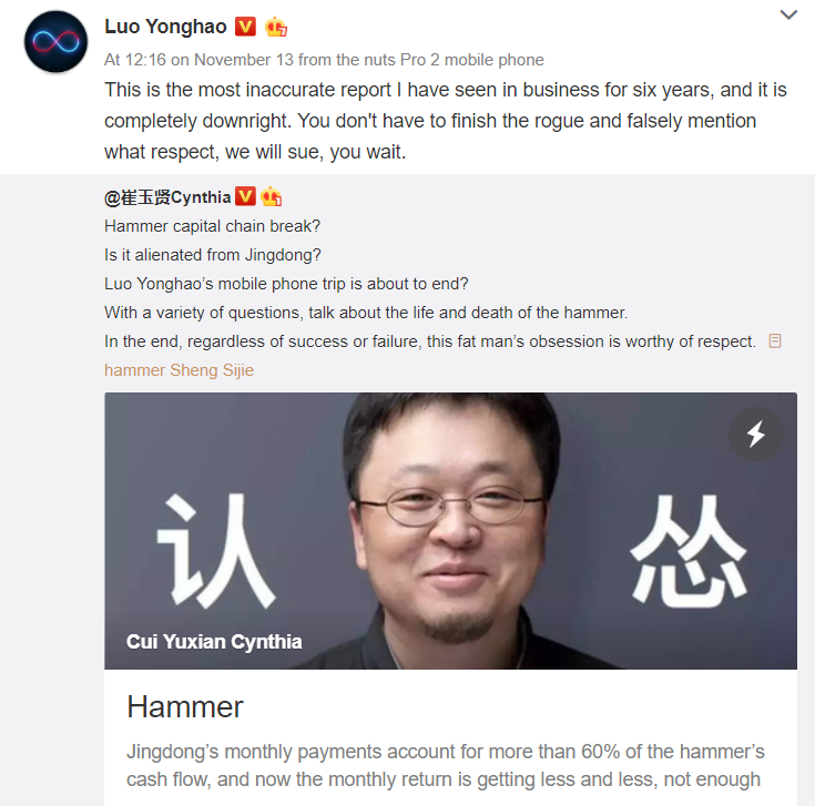 Иск Smartisan Luo Yonghao