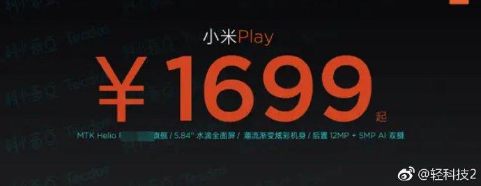 Xiaomi Mi Play просочились слайды
