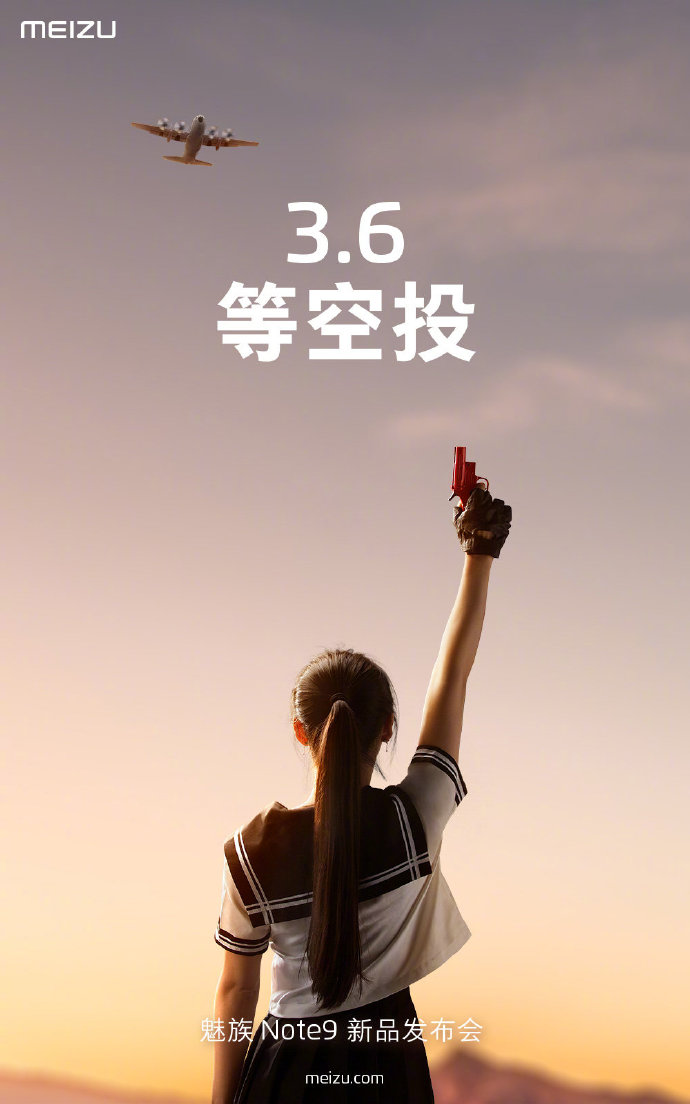 Meizu Note 9 запускает постер