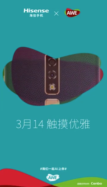 Hisense U30 запуск события