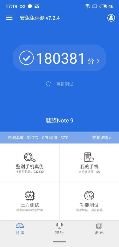 Оценка Meizu Note 9 ANTuTu