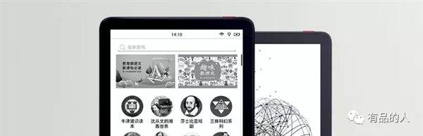 Xiaomi для чтения электронных книг