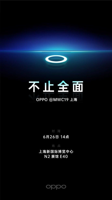 Oppo MWC19 Шанхай