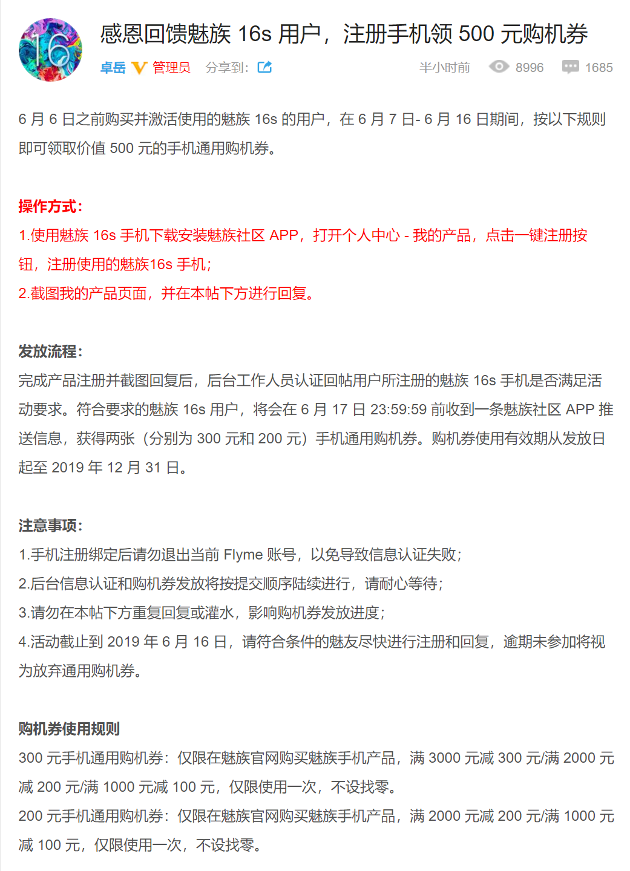 Компенсационная программа Meizu 16s