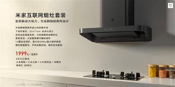 Xiaomi MIJIA Набор дымовых печей