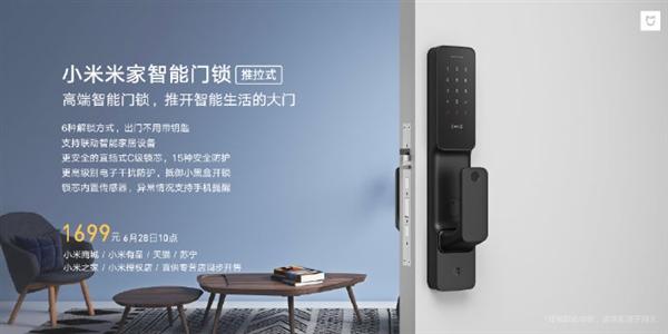 Умный дверной замок Xiaomi MIJIA