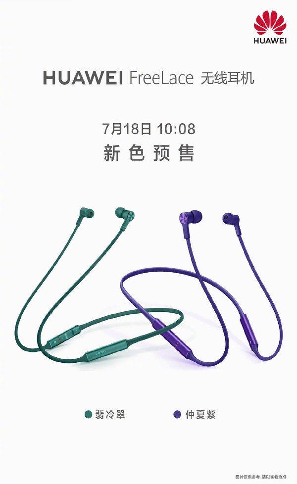 Беспроводные наушники Huawei FreeLad