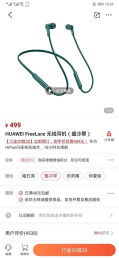 Наушники Huawei FreeLace