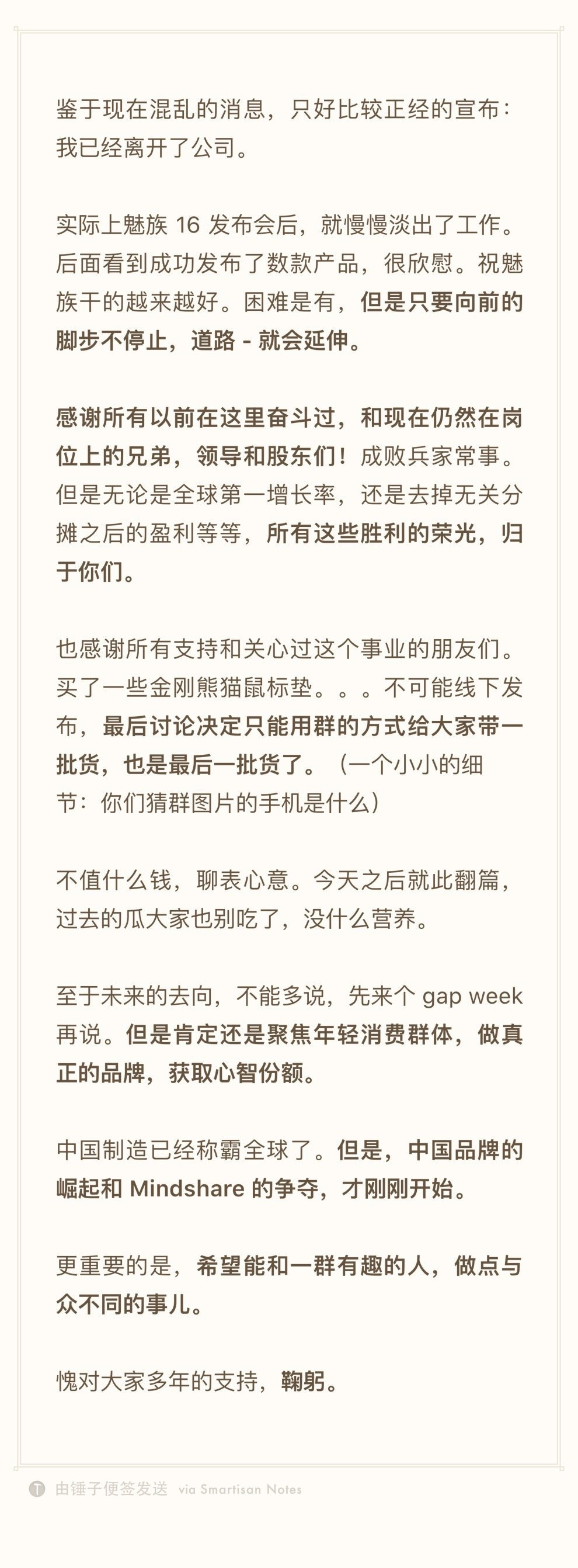 Ли Нань заявление об отставке
