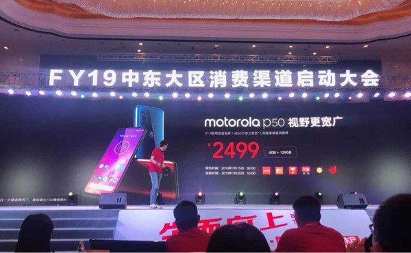 Motorola P50 Цена