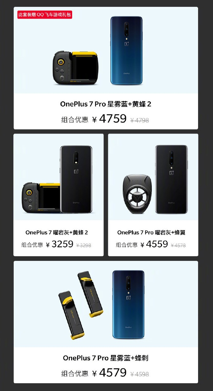 OnePlus + Flydigi Game Packages
