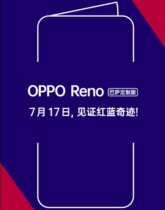OPPO Reno 10-кратный зум ФК БАРЗЕЛИЯ