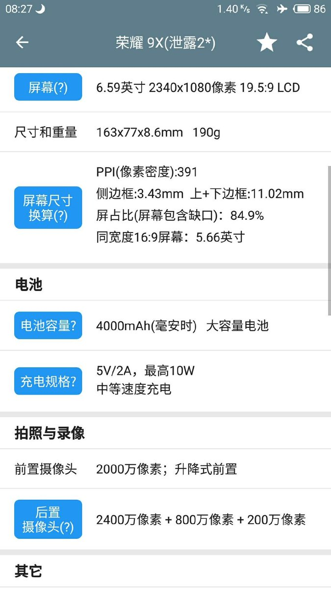 Honor 9X Specs Leak