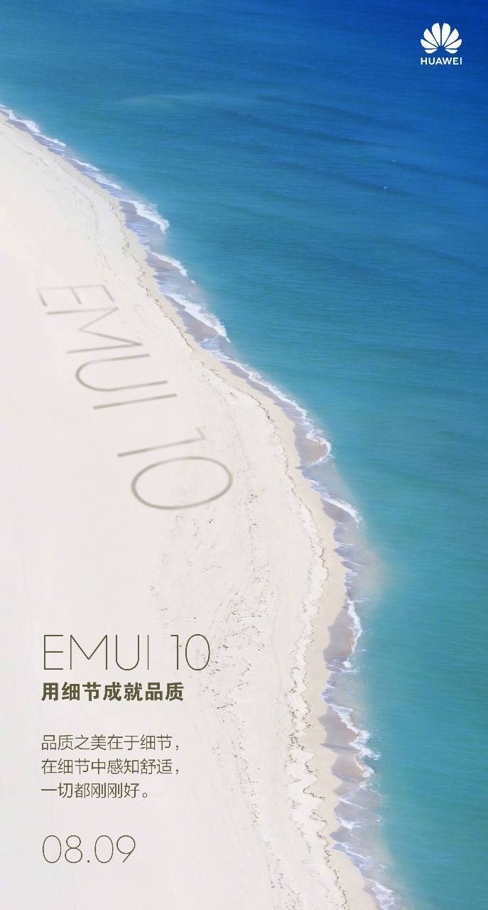 EMUI 10 Launch Date Poster