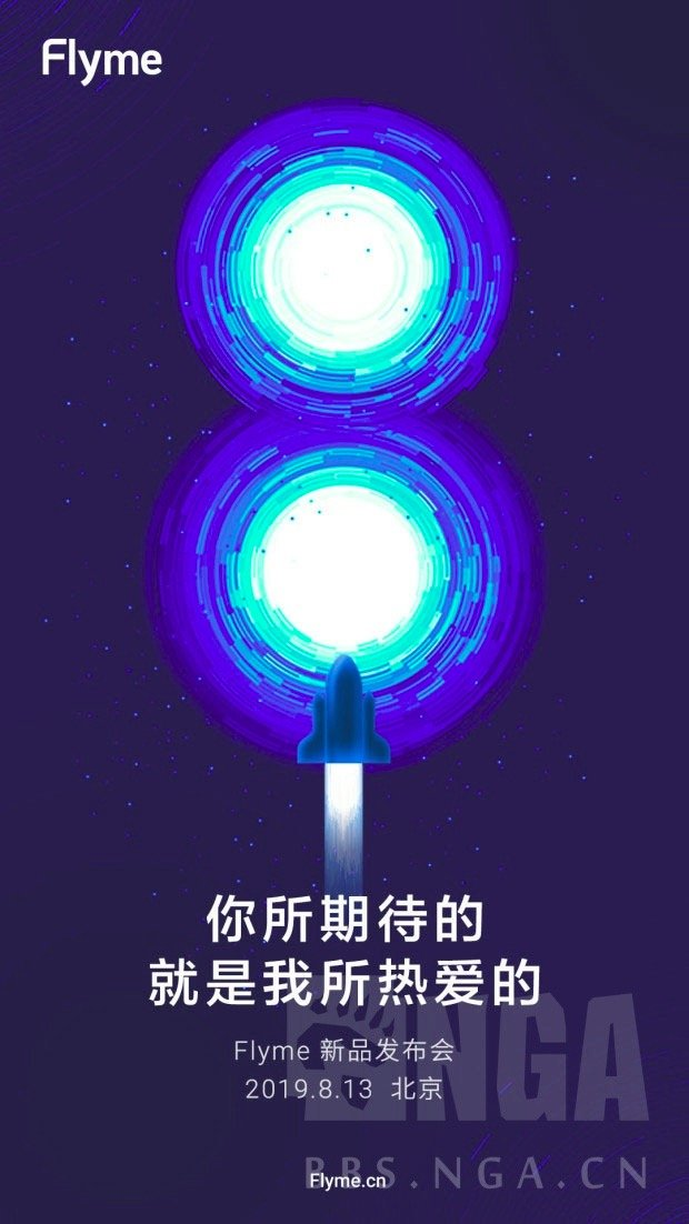 Meizu Flyme 8 Launch Date Poster