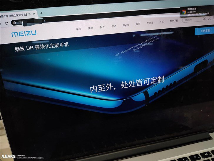 Meizu UR webpage