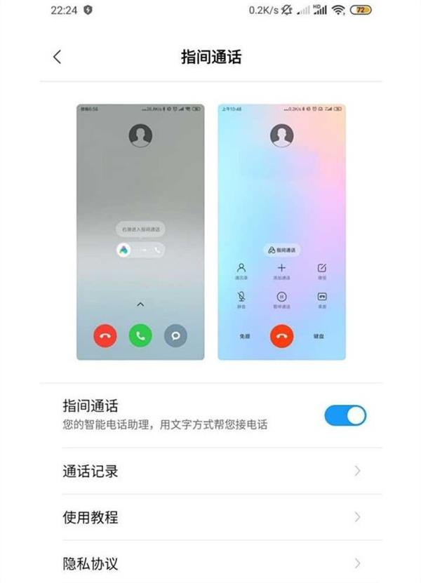 MIUI 11 inter-finger call function
