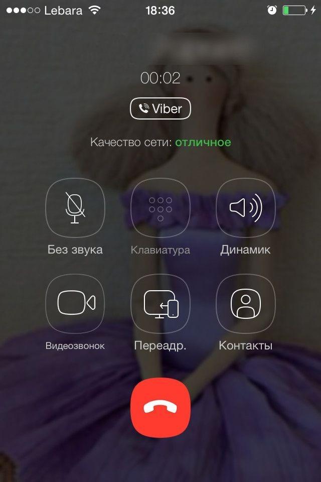 Качество связи при звонке в Вайбере
