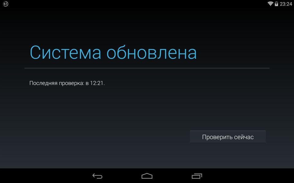 Android पर अद्यतित सॉफ़्टवेयर