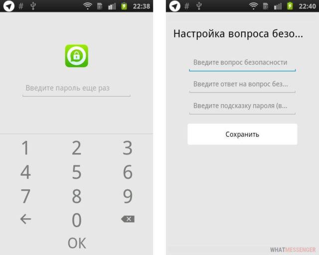 Установка пароля на мессенджер