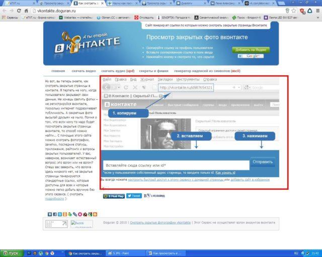 Работа в программе Vkontakte.doguran.ru