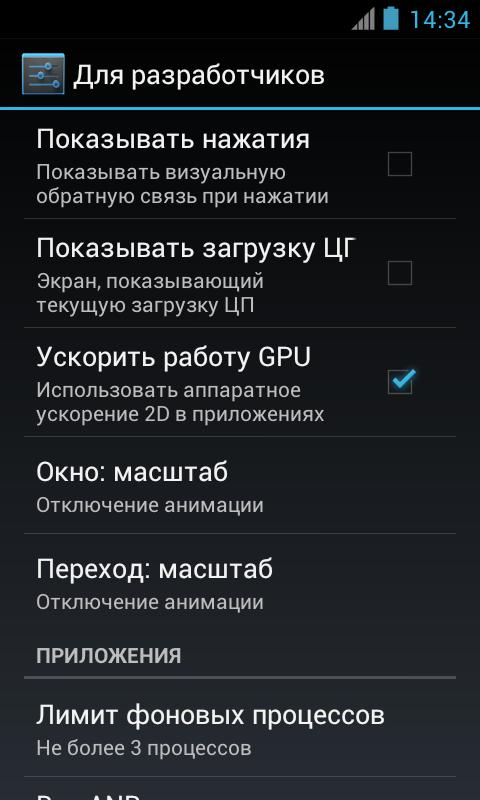 Настройки в смартфоне для разработчиков