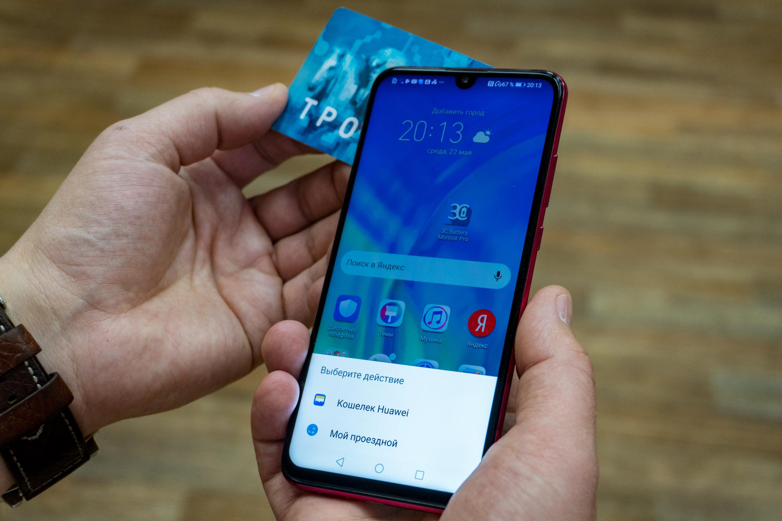 Нет NFC в телефон