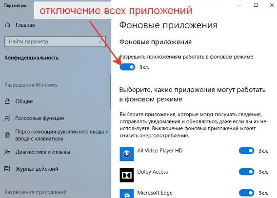 otkliuchenie_fonovyh_prilozeniy_windows10_2