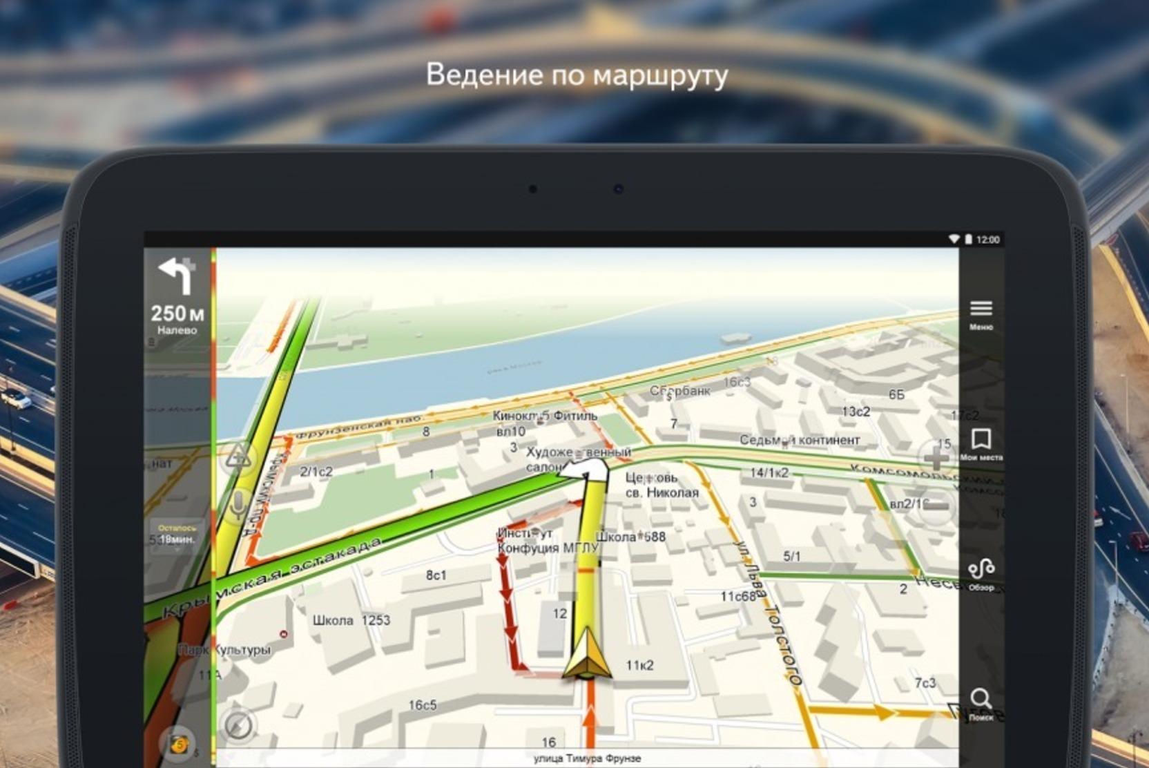 Yandex Navigator en Yandex Maps