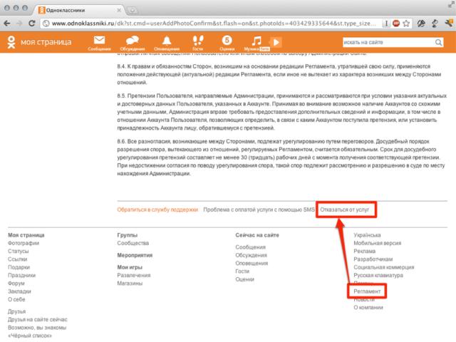 odnolassniki.ru mobile