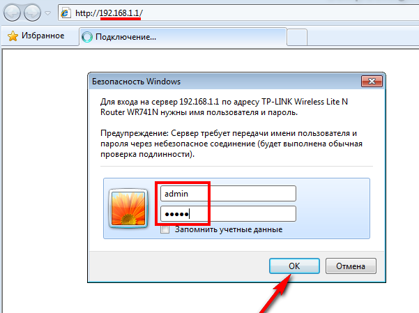 Как сменить пароль на wifi altel 4g. Как поменять пароль на модеме