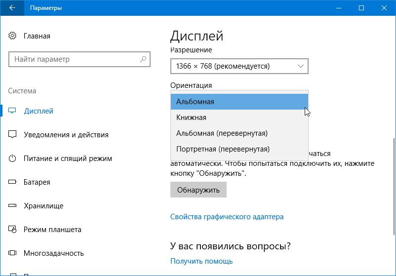 Как перевернуть экран на windows-10