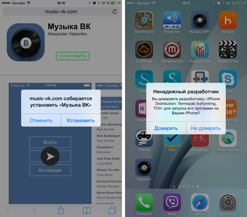 How to listen to music from VK on iPhone for free