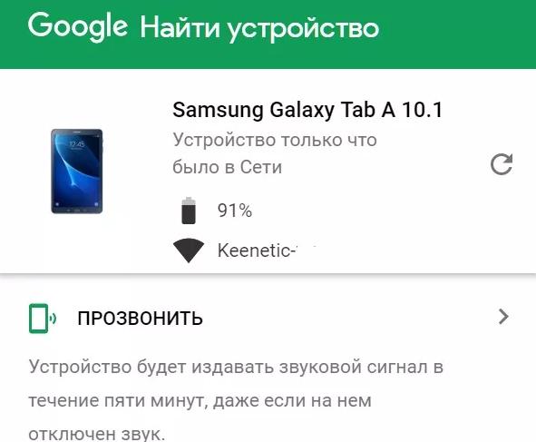 İtirilmiş Samsung telefonunu tapmaq yolları 1