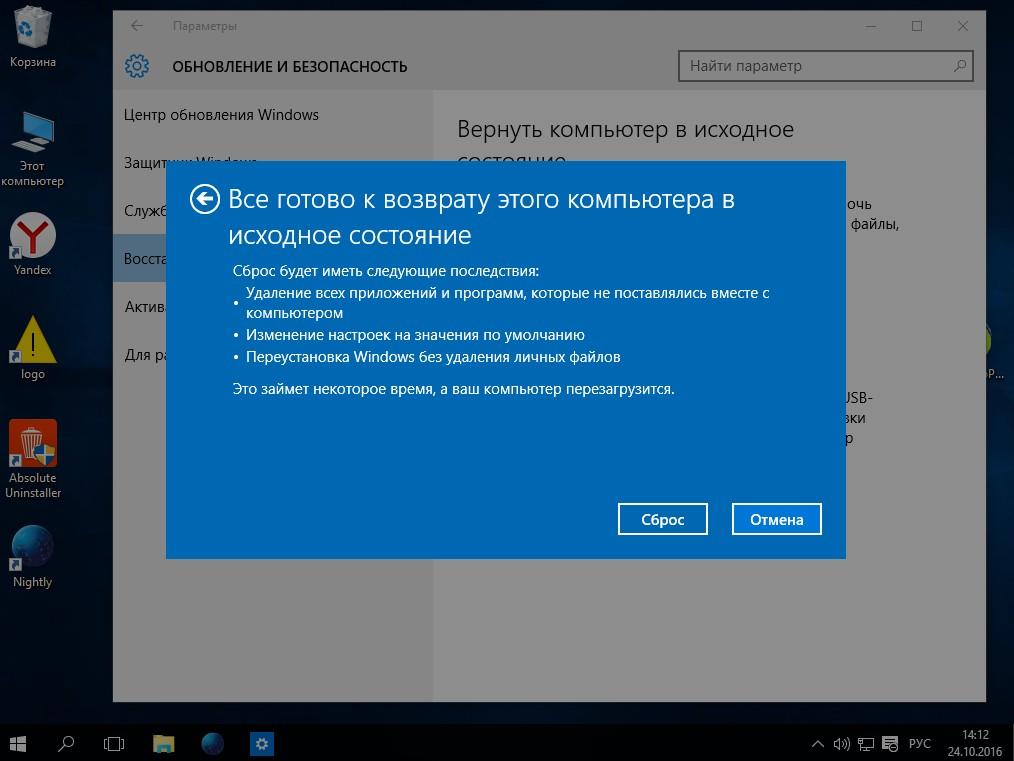 Можно ли сбросить до заводских настроек Windows 10