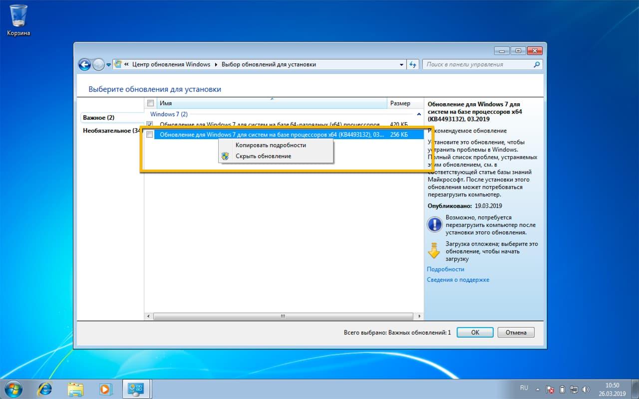 Как при отсутствии поддержки обновить Windows 7