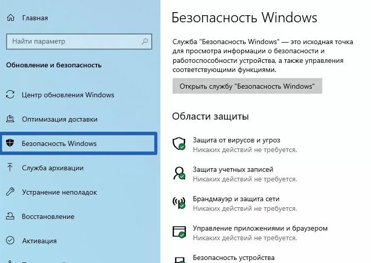 Ситуации, когда встроенного защитника Windows 10 будет достаточно