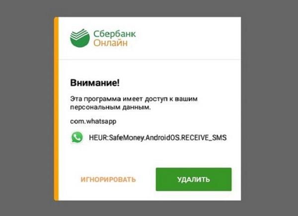 Программа для блокировки приложения Сбербанк Онлайн