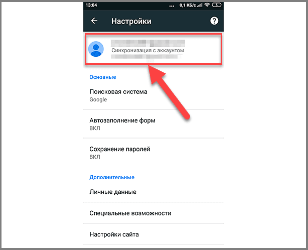 Настройки Google Chrome для Android