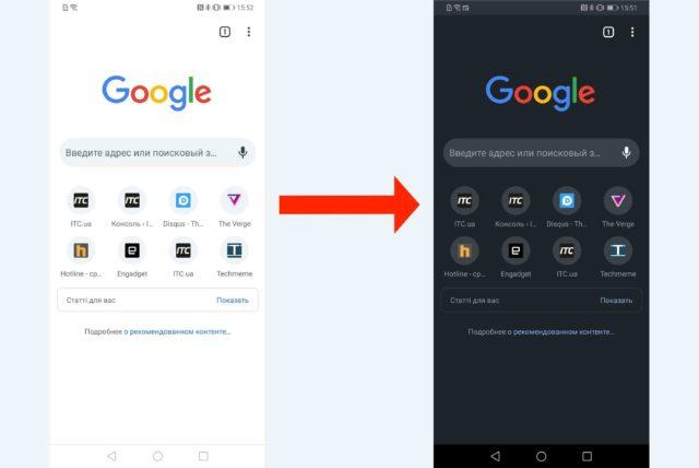 Переключение режимов в браузере Chrome