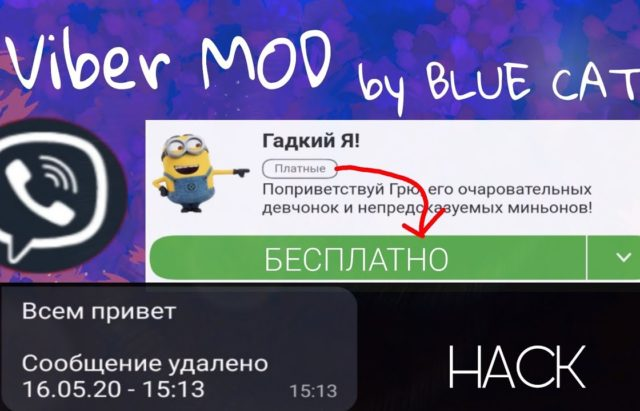Viber MOD Blue Cat