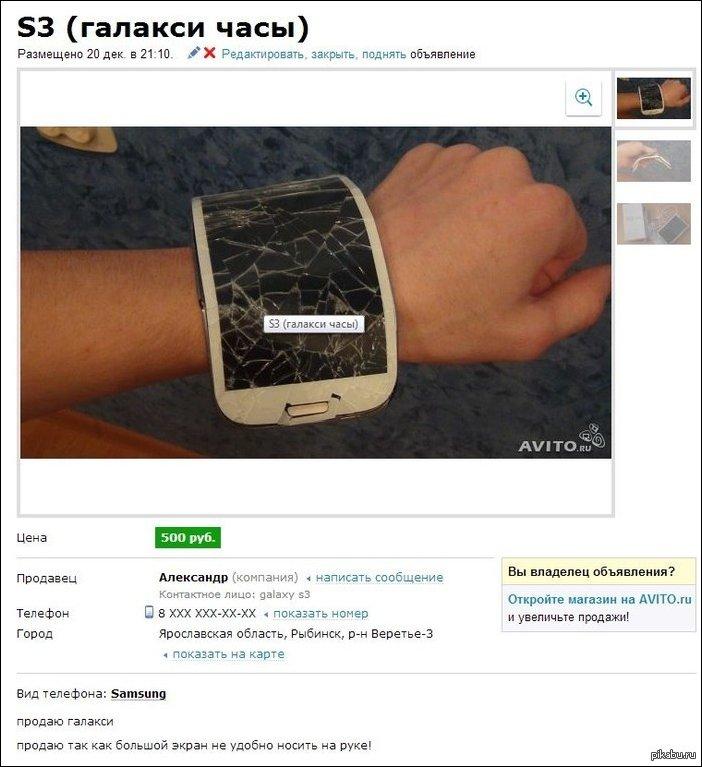 Объявление о продаже б/у телефона
