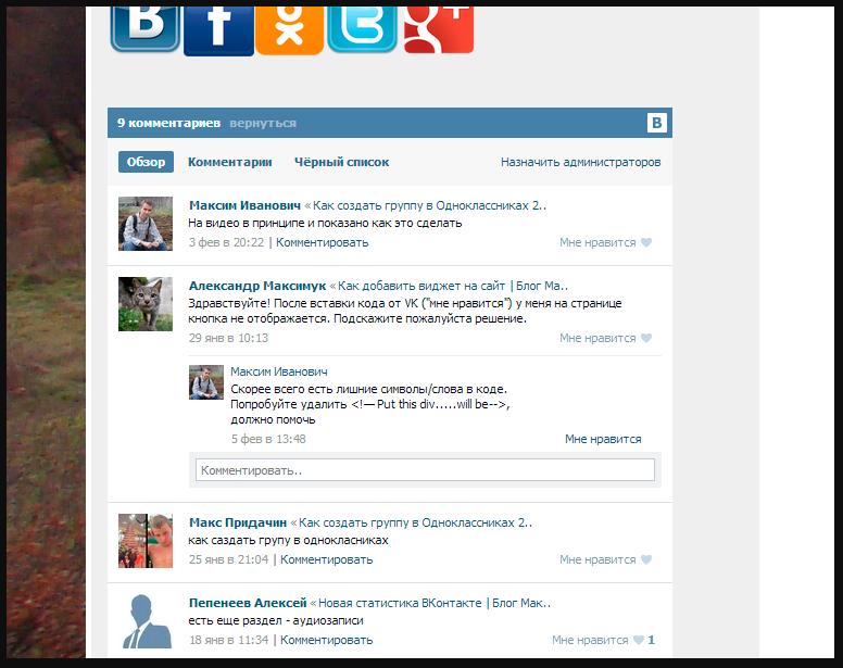Comments on vKontakte