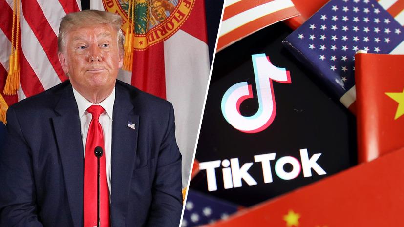 Трамп и TikTok