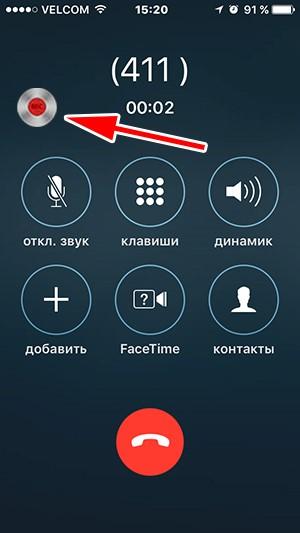Запись разговора на айфоне