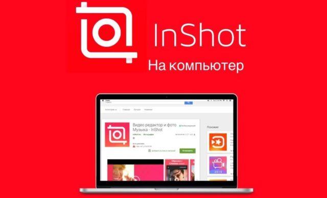 Приложение InShot для ПК